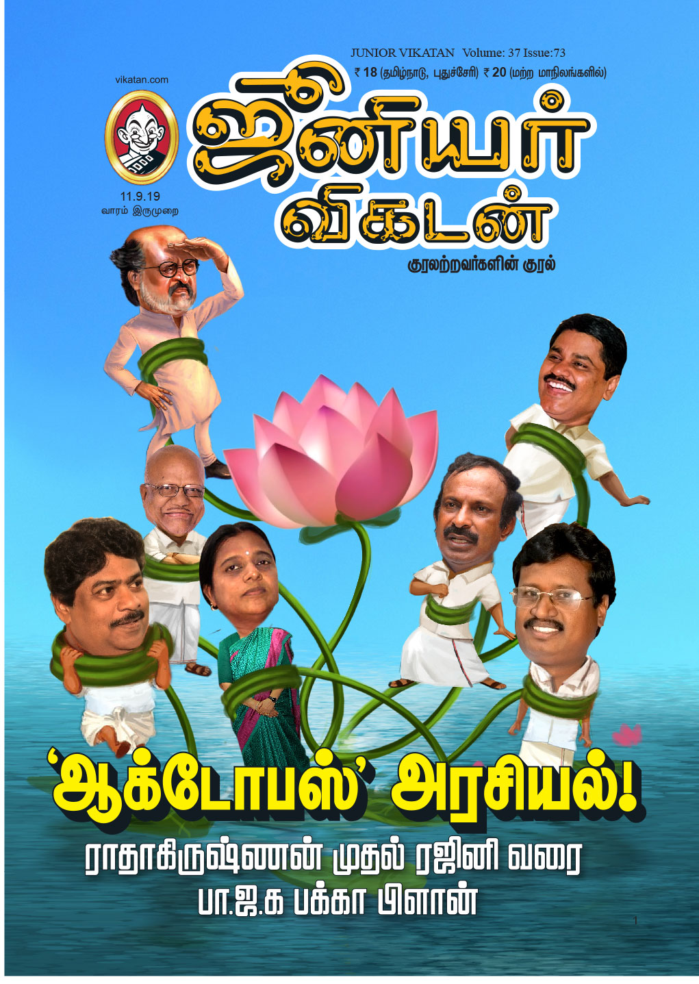 Vikatan: Get Today's News (Tamil) , Breaking News, Tamil